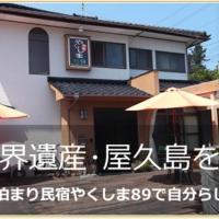 Yakushima Park Guesthouse