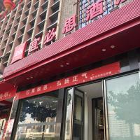 宜必思天津古文化街酒店
