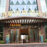 凤凰御庭酒店(绵阳平政汽车站店)