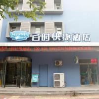 百时快捷酒店北京天坛店
