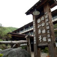 冈田日式旅馆和乐亭