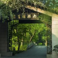 杭州西湖国宾馆,位于杭州的酒店
