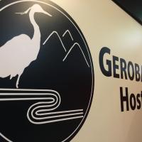 格罗保尔旅馆