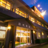 田代复式酒店