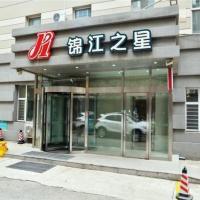 锦江之星长春人民大街桂林路酒店,位于长春的酒店