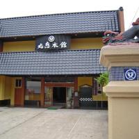 马鲁本馆旅馆,位于人吉的酒店